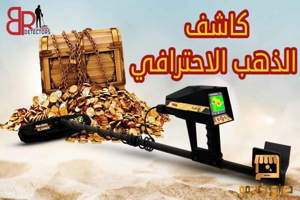 اجهزة كشف الذهب في دبي بريميرو