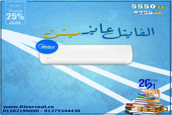 اسعار تكييفات ميديا في مصر
