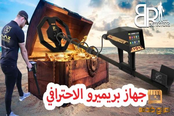 جهاز كشف الذهب بريميرو آجاكس