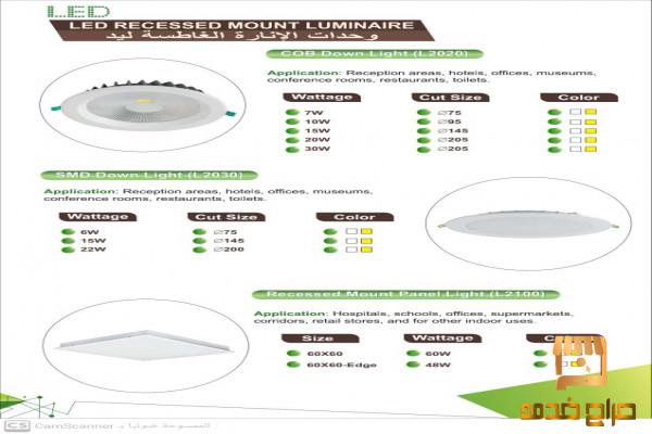 منتجات ليد صناعة سعودية ksa