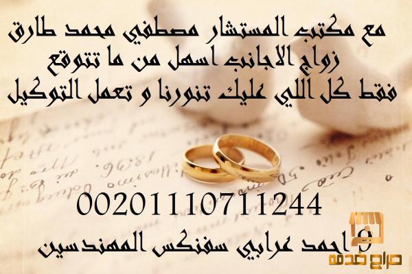 مكتب محامى زواج الاجانب فى احمد عرابي