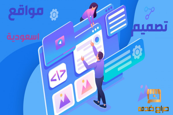 تصميم مواقع بالسعودية