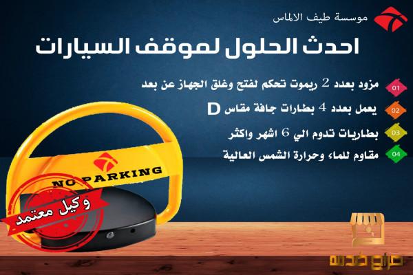 مصد حاجز السيارات للعدم وقوف السيارات