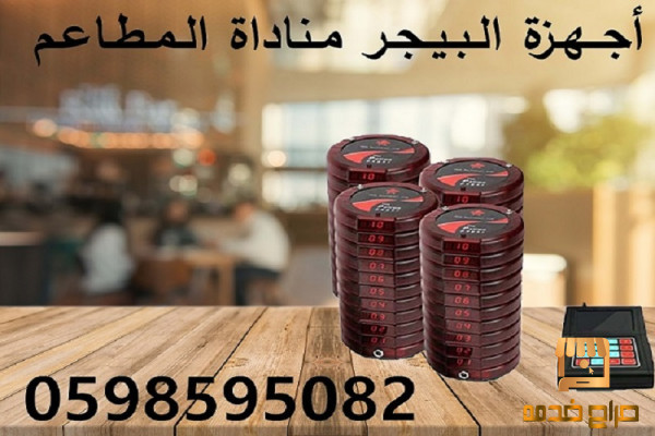 اجهزة البيجر مناداة المطاعم