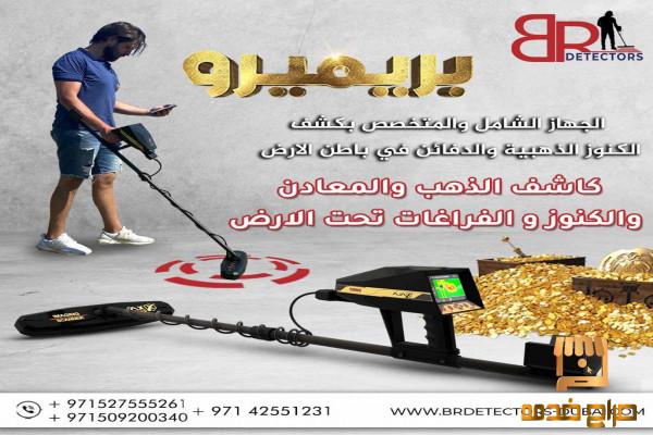 اجهزة كشف الذهب في الرياض بريميرو