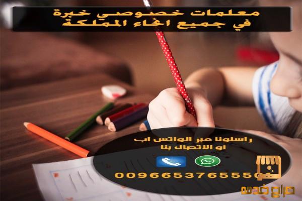 معلمات خصوصي جميع المواد الرياض
