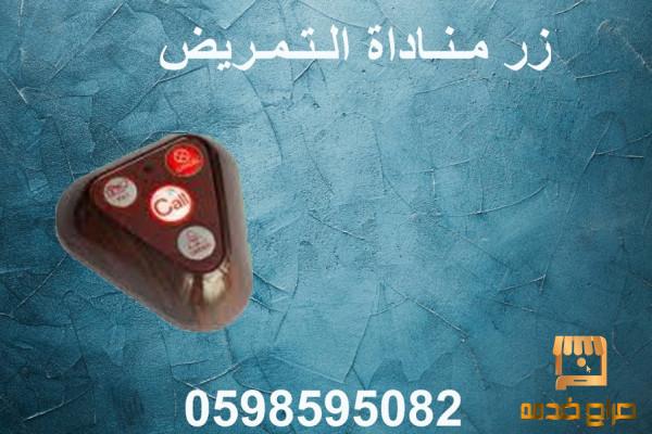 جهاز مناداة التمريض