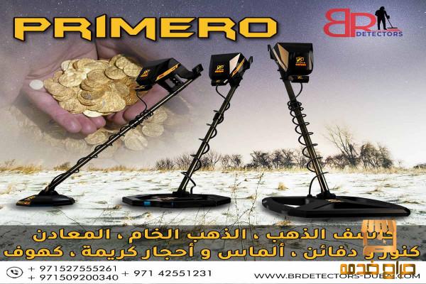 اقوى جهاز كشف الذهب بريميرو