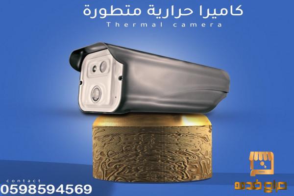 احدث كاميرات الحماية الحرارية