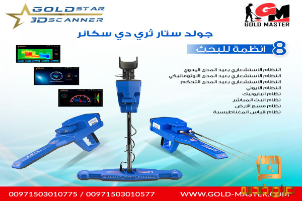 جهاز جولد ستار لكشف المعادن