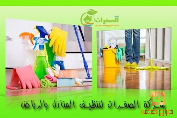 شركة الصفرات لرش المبيدات بالرياض