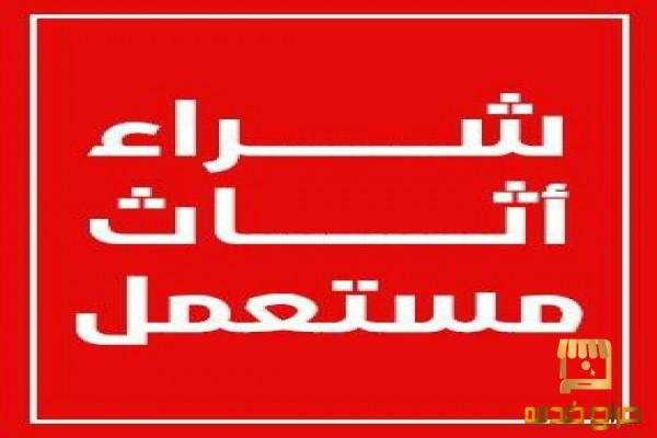 موقع شراء اثاثا مستعمل بجده ابووسام
