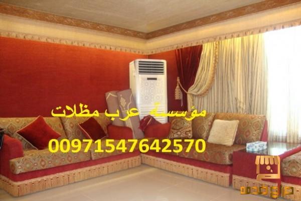 بيوت شعر الإمارات