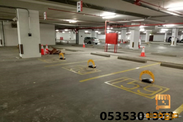 مصد مواقف السيارات Parking Lock
