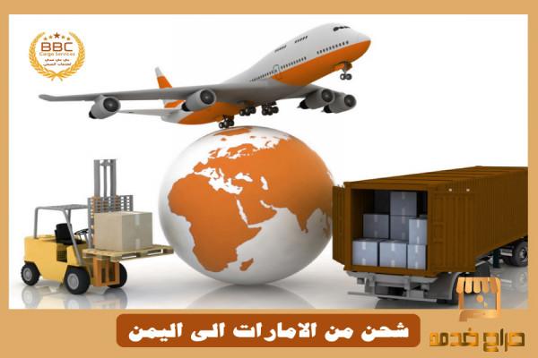 شحن البضائع من الامارات لليمن