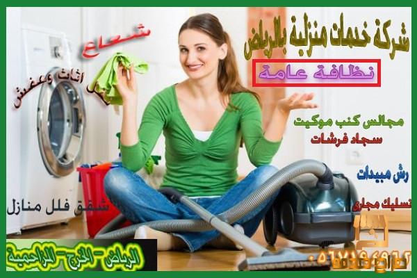 شركة تنظيف منازل بالرياض شعاع