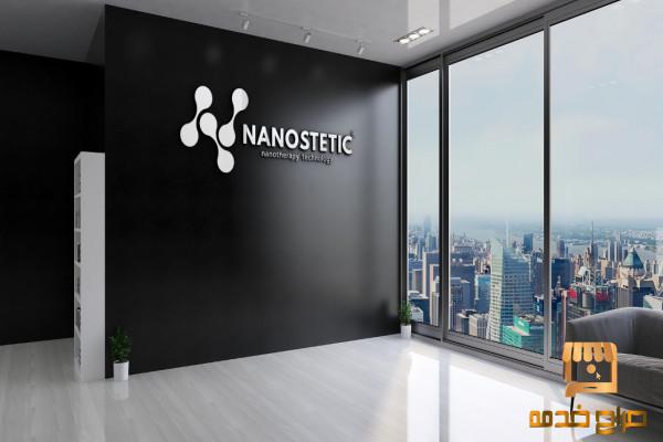 شركة Nanostetic