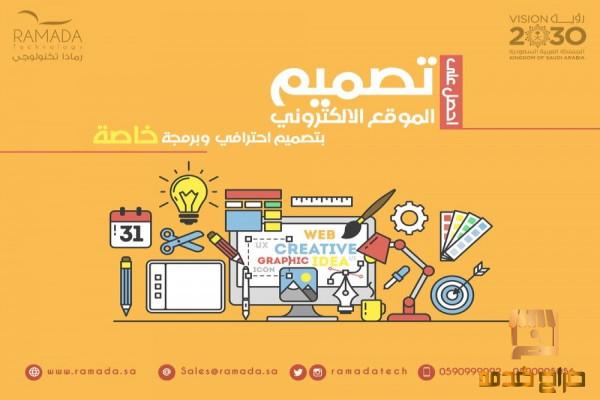 رمادا تكنولوجي في جدة