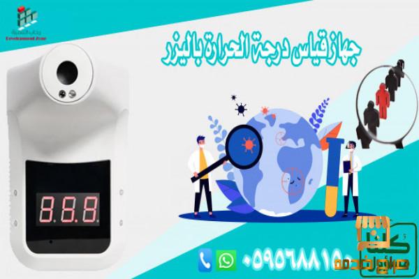 اجهزة قياس الحرارة باليزر