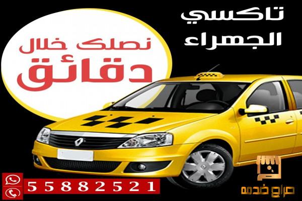 تاكسي الجهراء 24 ساعة