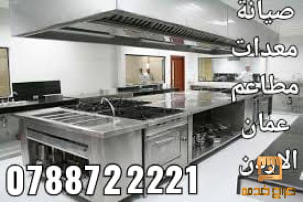 صيانة معدات مطاعم وفنادق عمان الاردن