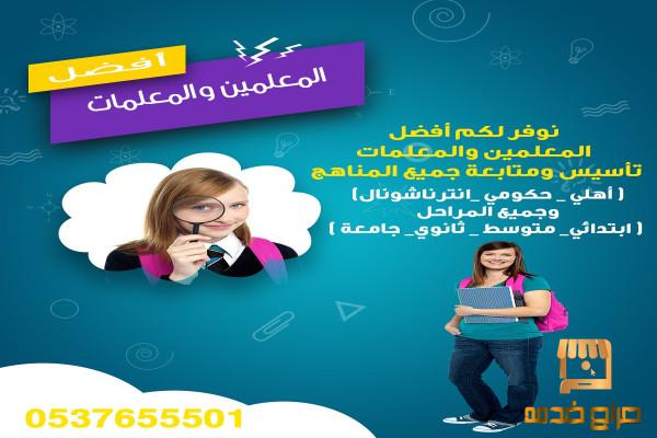 معلمة ومدرسة تأسيس ابتدائي في جدة