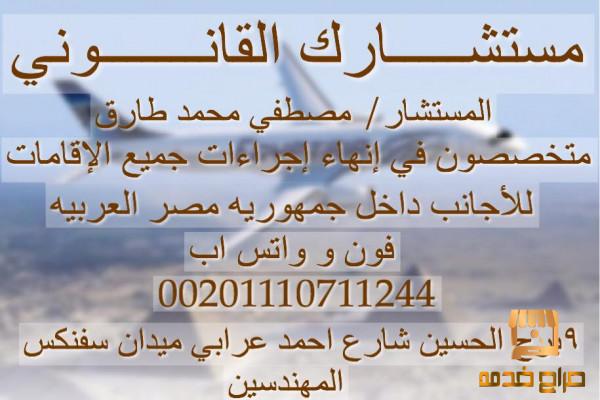 محامى اقامات الاجانب فى احمد عرابي