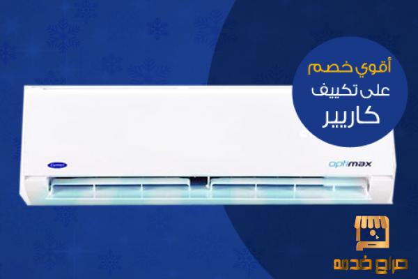 ارخص سعر في مصر تكييف كاريير