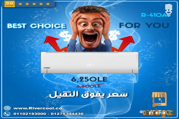مكييف يورك جديد باقل سعر في مصر