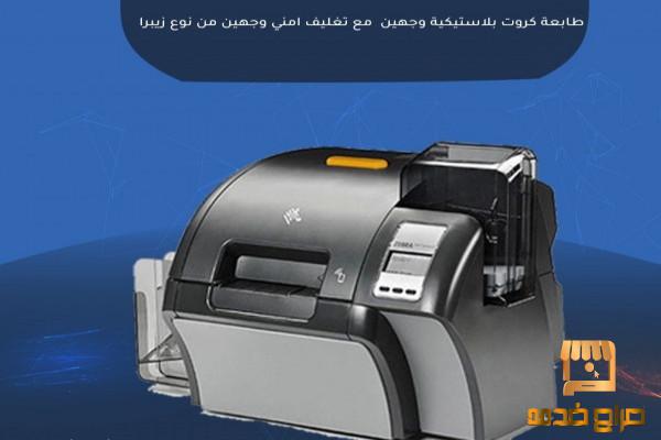 طابعات بطاقات الهويه ID