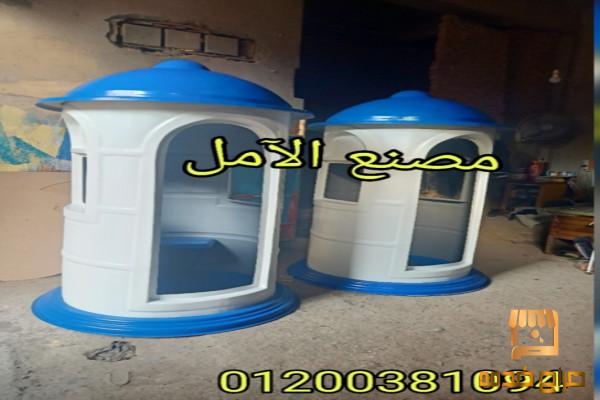 بيع اكشاك حراسة في مصر