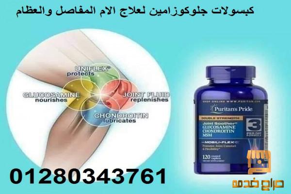 جلوكوزامين اقوى منتج لعلاج المفاصل