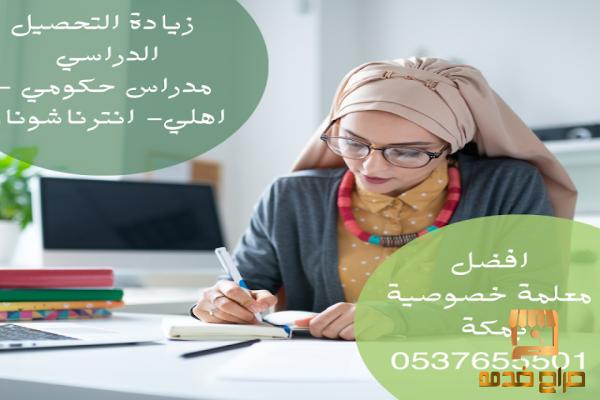 ارقام مدرسات خصوصيات في مكة
