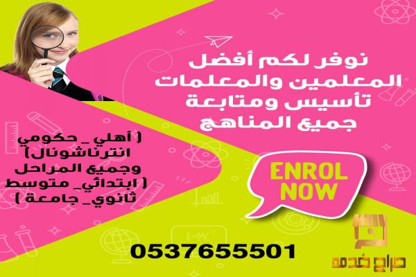 معلمات خصوصي تأسيس ومتابعه في جدة