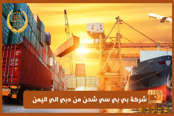 شركات شحن من دبي الي اليمن