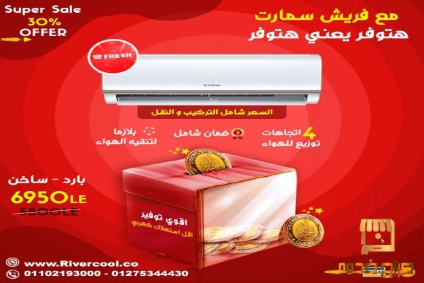 عرض تكييف فريش في مصر