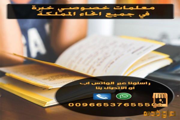 معلمة خصوصي تأسيس ومتابعه الرياض