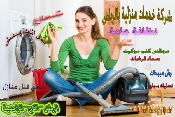 شركة شعاع تنظيف منازل بالرياض