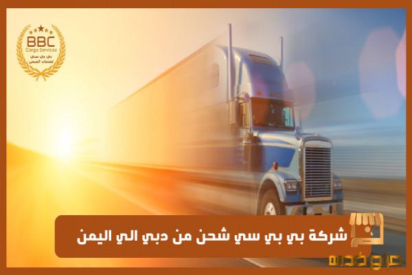 شحن بري من دبي الي اليمن