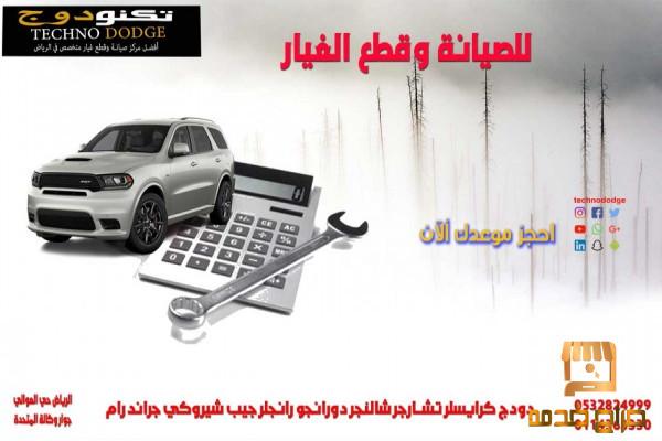 ارخص واسرع مركز  صيانة الرياض