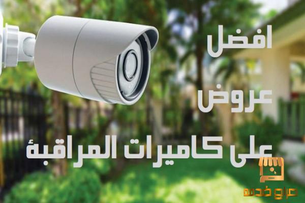 افضل عروض على كاميرات مراقبة
