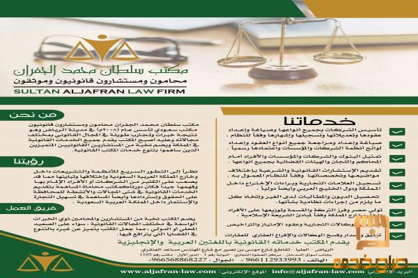 محامي في الرياض خبرة اكثر من ستة عام