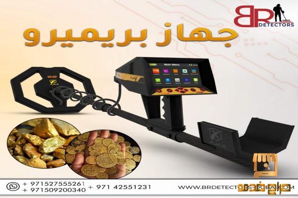 جهاز كشف الذهب في دبي
