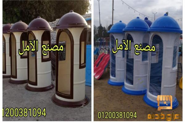 كشك حارس آمن للبيع مصر