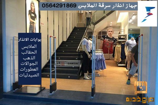 بوابات حماية المحلات من السرقة