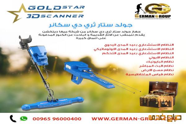 احدث اجهزة كشف الذهب جولد ستار
