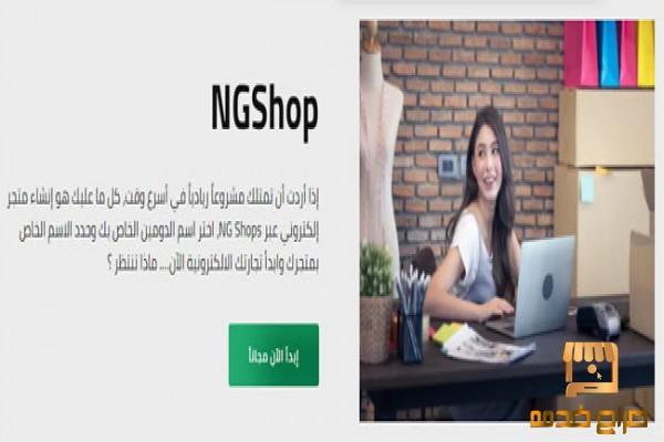 متجر إلكتروني مجاني
