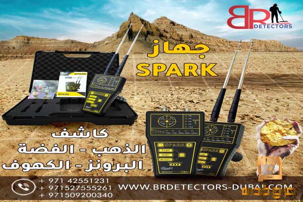 اجهزة كشف الذهب في دبي سبارك