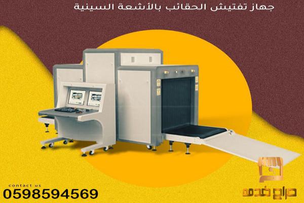اجهزة كشف و تفتيش الحقائب  X Ray