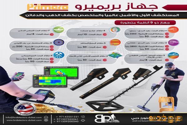 اجهزة الكشف عن الذهب في السعوديه